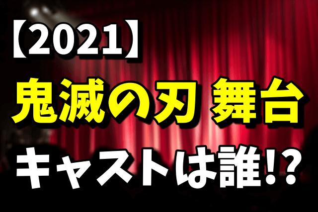 【2021】鬼滅の刃の舞台のキャスト、口コミ評判まとめ