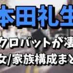 本田礼生(冨岡義勇役)のアクロバットが凄い!彼女や家族構成まとめ