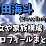 【2020レコ大新人賞受賞】Novelbright(ノーベルブライト)のギターの山田海斗(やまだかいと)の彼女や家族構成は?プロフィールまとめ