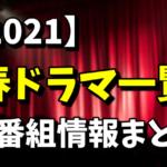 【2021】春ドラマ一覧|4月スタートの新番組情報