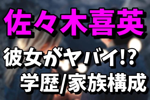 佐々木喜英の彼女/学歴/家族構成まとめ