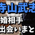 【2.5次元俳優】寺山武志の結婚相手は誰?気になる出会いや子供の予定はいつ