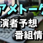 【2020】アメトーークスペシャルの出演者ゲスト予想