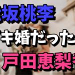 松坂桃李と戸田恵梨香はデキ婚