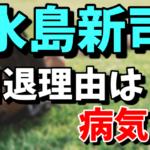 【ドカベン】漫画家の水島新司の引退理由は3つ!病気は何?現在の健康状態が気になる