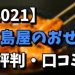 【2021】高島屋のおせちの評判・口コミを調査!人気のメニューはどれ?