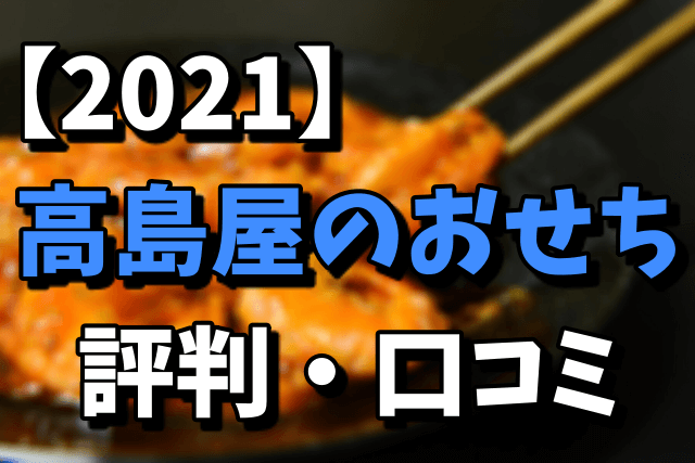 【2021】高島屋のおせちの評判と口コミ