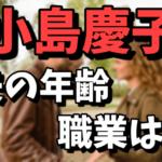 小島慶子の夫の年齢と職業