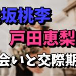 松坂桃李と戸田恵梨香の出会いが気になる!交際期間と元彼を時系列で振り返る