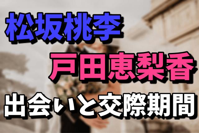 松坂桃李と戸田恵梨香の出会いと交際期間