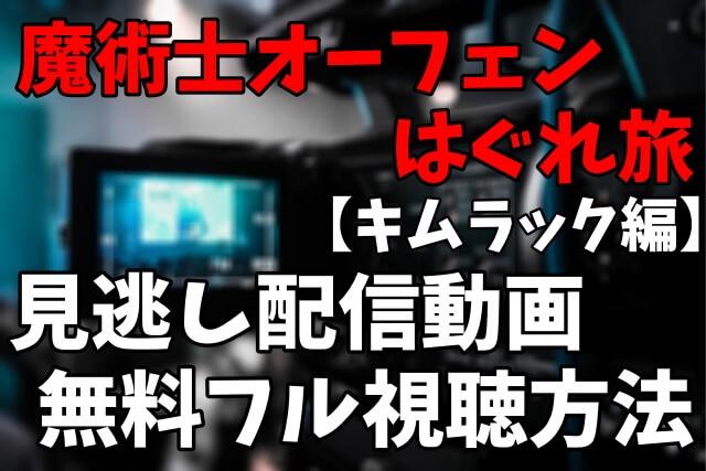 アニメ「魔術士オーフェンはぐれ旅 キムラック編」を見逃し配信動画で無料フル視聴する方法