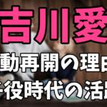 吉川愛が芸能活動を再開した理由|天才子役時代の活躍まとめ