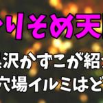 【かりそめ天国】黒沢かずこが紹介した超穴場イルミネーションはどこ?電球数やアクセス方法まとめ!