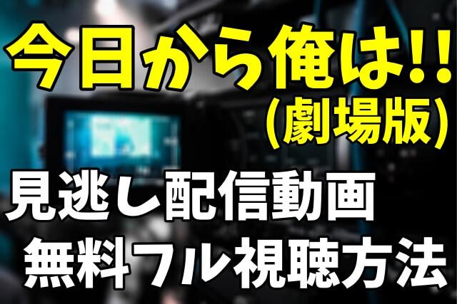 映画「今日から俺は!!劇場版」を見逃し配信動画で無料フル視聴する方法