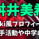 舛井美希のwiki風プロフィール|歌手活動や中学はどこ?