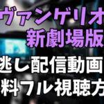 映画「エヴァンゲリオン新劇場版:Q」を見逃し配信動画で無料フル視聴する方法