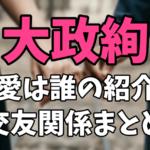 大政絢の交友関係まとめ|Toru(ワンオク・ギター)を紹介した知人は誰?