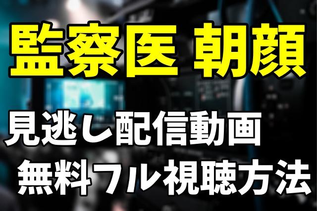 ドラマ「監察医 朝顔」を見逃し配信動画で無料フル視聴する方法