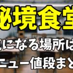 岐阜県にある「秘境食堂」とは?場所やメニュー値段&口コミ評判まとめ!【ナゼそこ】1月14日放送「ナゼそこ」