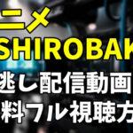 アニメ「SHIROBAKO」を見逃し配信動画で無料フル視聴する方法