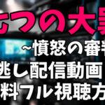 アニメ「七つの大罪 憤怒の審判」を見逃し配信動画で無料フル視聴する方法