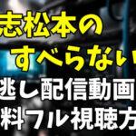 バラエティ「人志松本のすべらない話」を見逃し配信動画で無料フル視聴する方法