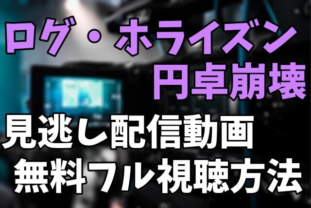 アニメ「ログ・ホライズン 円卓崩壊」を見逃し配信動画で無料フル視聴する方法