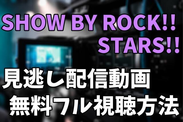 アニメ「SHOW BY ROCK!!STARS!!」を見逃し配信動画で無料フル視聴する方法