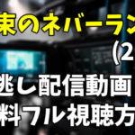 アニメ「約束のネバーランド2期」を見逃し配信動画で無料フル視聴する方法まとめ