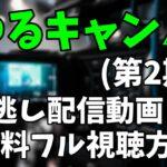 アニメ「ゆるキャン△ 第2期」を見逃し配信動画で無料フル視聴する方法