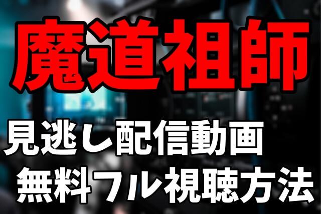 アニメ「魔道祖師」を見逃し配信動画で無料フル視聴する方法