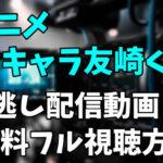 アニメ「弱キャラ友崎くん」を見逃し配信動画で無料フル視聴する方法