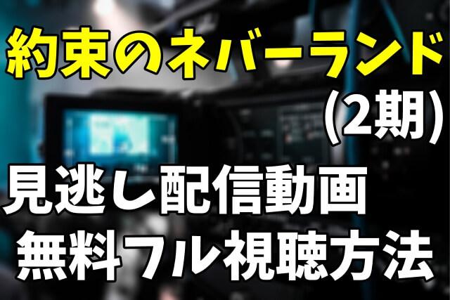 アニメ「約束のネバーランド2期」を見逃し配信動画で無料フル視聴する方法
