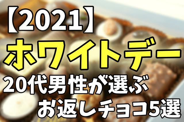 【2021ホワイトデー】20代男性が選ぶお返しチョコ5選!相場は?