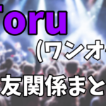 Toru(ワンオク・ギター)の交友関係まとめ|大政絢を紹介した知人は誰?