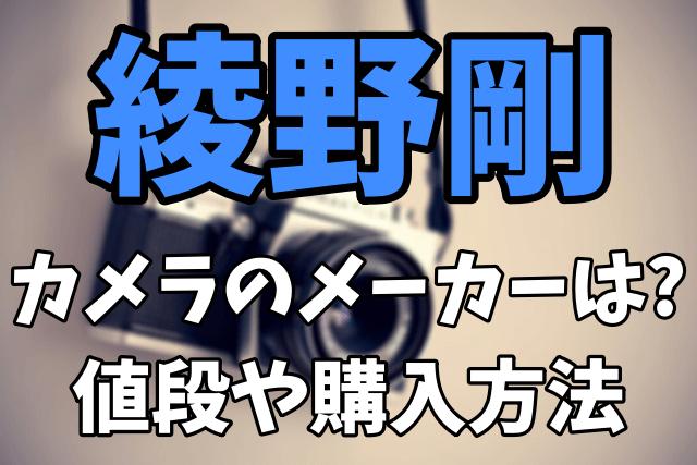 【夜会】綾野剛のカメラのメーカーはどこ?値段や購入方法まとめ