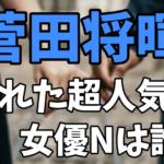 【行列】菅田将暉が惚れた超人気女優Nは誰?長澤まさみとの出会いや共演エピソードまとめ