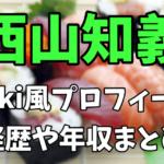 【焼肉ライク創業者】西山知義のwiki風プロフィール|経歴や年収まとめ