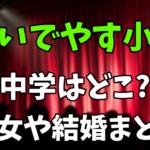 【行列】おいでやす小田がモテた中学はどこ?彼女から結婚まとめ