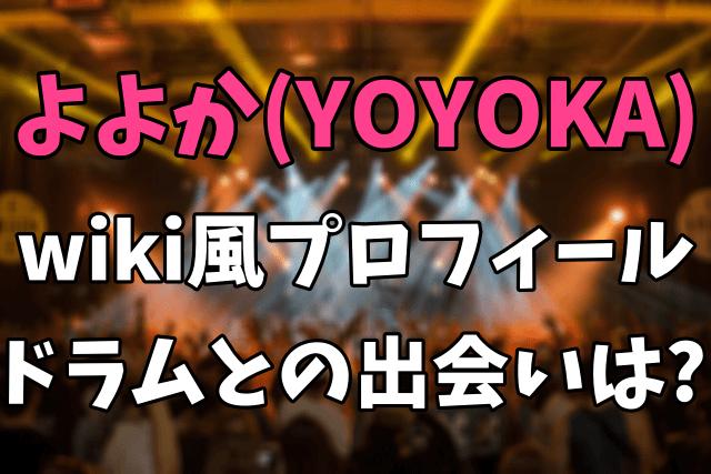 よよか(YOYOKA)のwiki風プロフィール|ドラムを始めたきっかけや小学校はどこ?