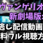 映画「エヴァンゲリオン新劇場版:破」を見逃し配信動画で無料フル視聴する方法