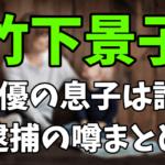 竹下景子の俳優の息子は誰?逮捕の噂まとめ|写真家の夫との出会いが気になる!
