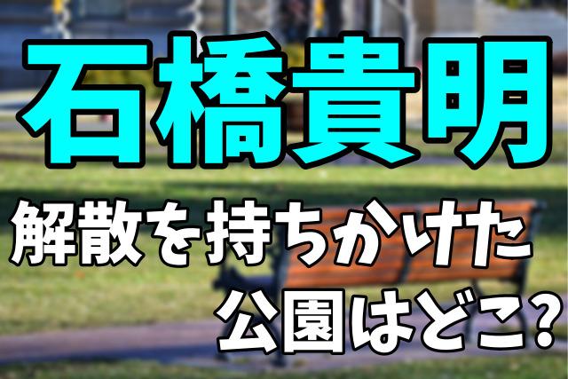 石橋貴明が解散を持ちかけた公園はどこ?解散をしようとした理由まとめ【情熱大陸】