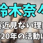 鈴木奈々を最近見ない理由|2020年の活動は?