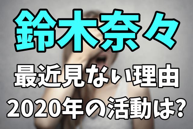 鈴木奈々を最近見ない理由 2020年の活動は?