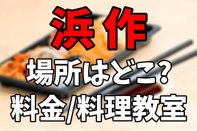 【京都の板前割烹】浜作の場所はどこ?料金/料理教室まとめ