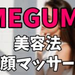 MEGUMIの美容法や美顔マッサージのやり方まとめ【日本全国ドラレコ旅】