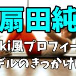 【くびれ番長】扇田純のwiki風プロフィール|モデルを始めたきっかけや芸歴まとめ