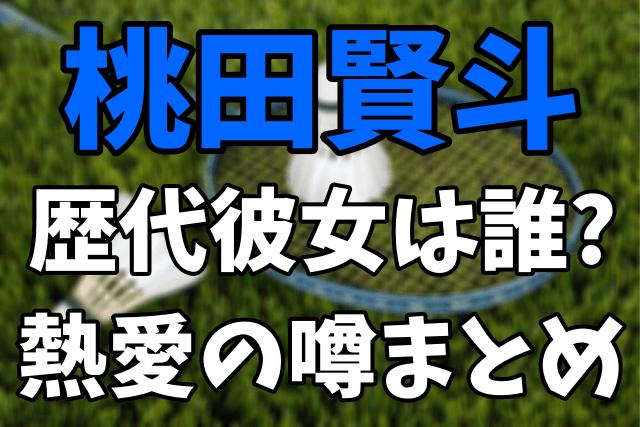 桃田賢斗の歴代彼女は誰?福島由紀との熱愛まとめ