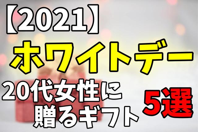 【2021ホワイトデー】20代女性に贈るお返しギフト5選!相場は?